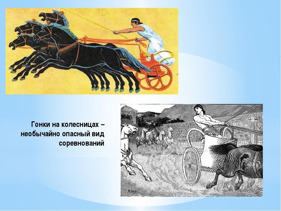 Гонки на колесницах – необычайно опасный вид соревнований