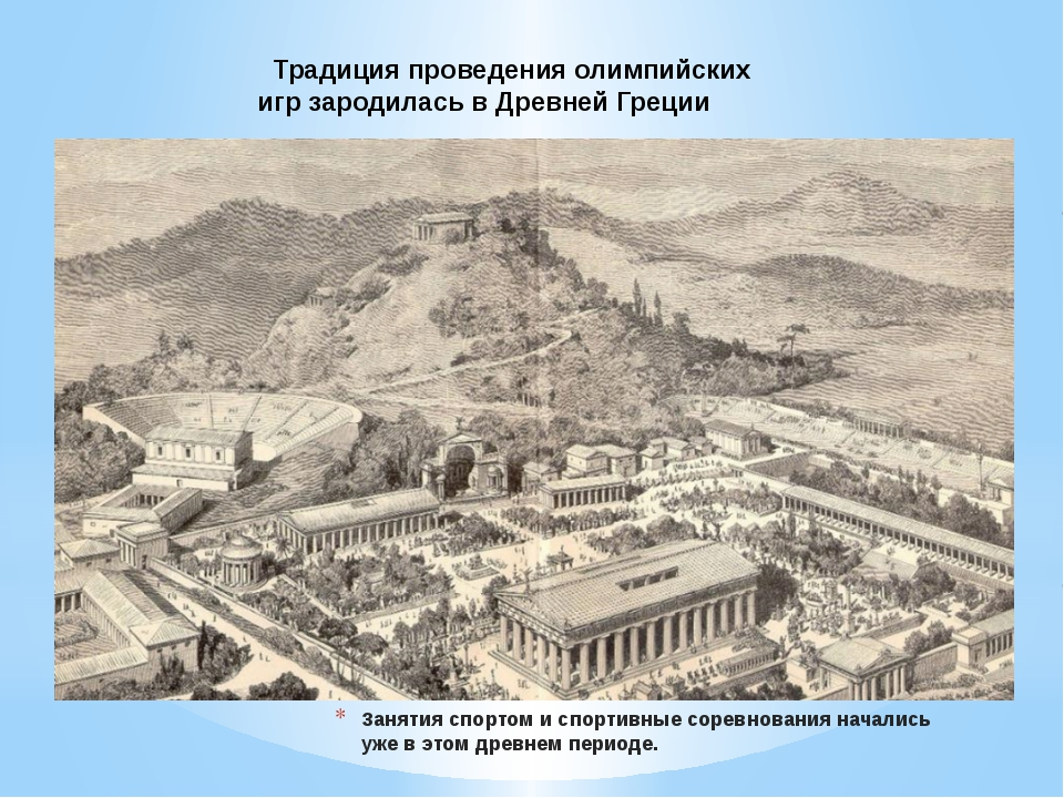 Традиция проведения олимпийских игр зародилась в Древней Греции Занятия спор...
