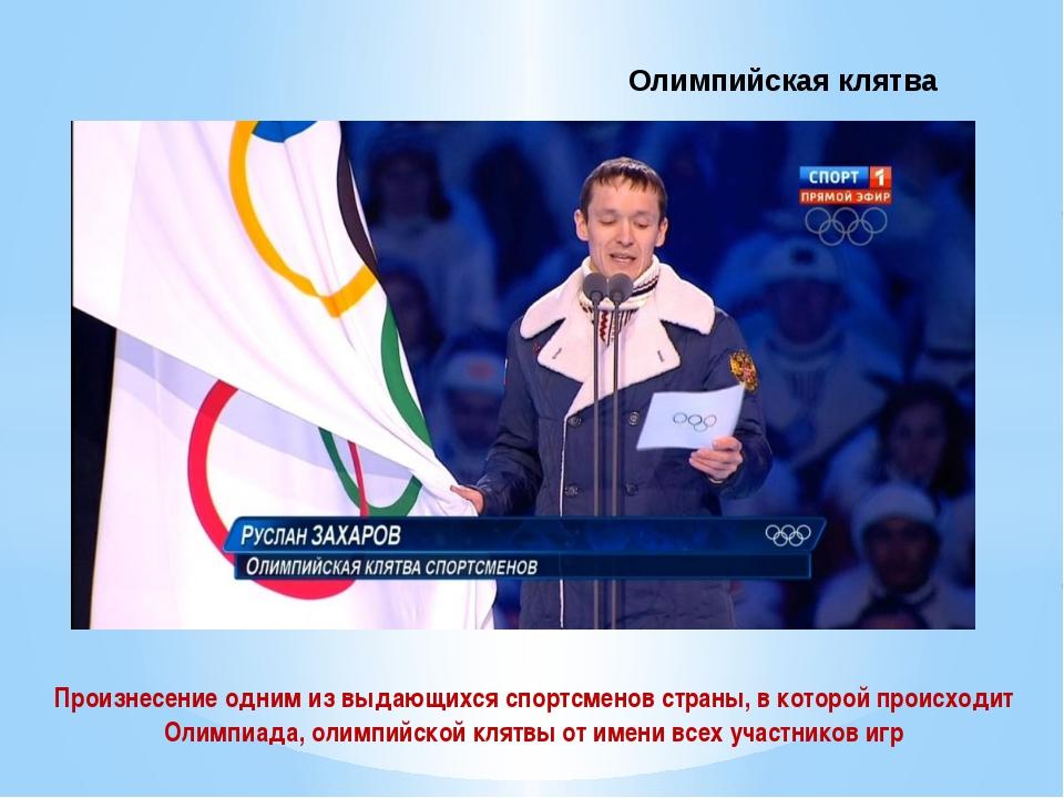 Произнесение одним из выдающихся спортсменов страны, в которой происходит Ол...