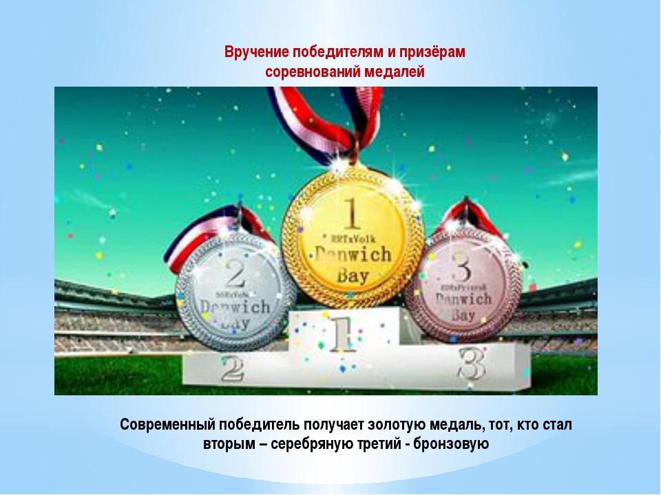 Современный победитель получает золотую медаль, тот, кто стал вторым – серебр...