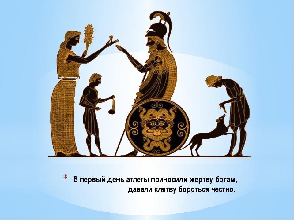 В первый день атлеты приносили жертву богам, давали клятву бороться честно.