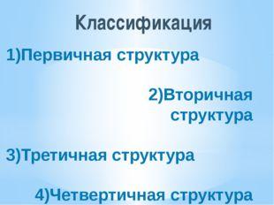 1)Первичная структура 2)Вторичная структура 3)Третичная структура 4)Четвертич