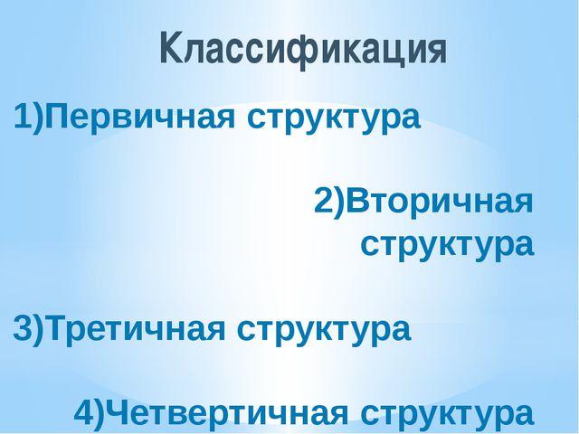 1)Первичная структура 2)Вторичная структура 3)Третичная структура 4)Четвертич...