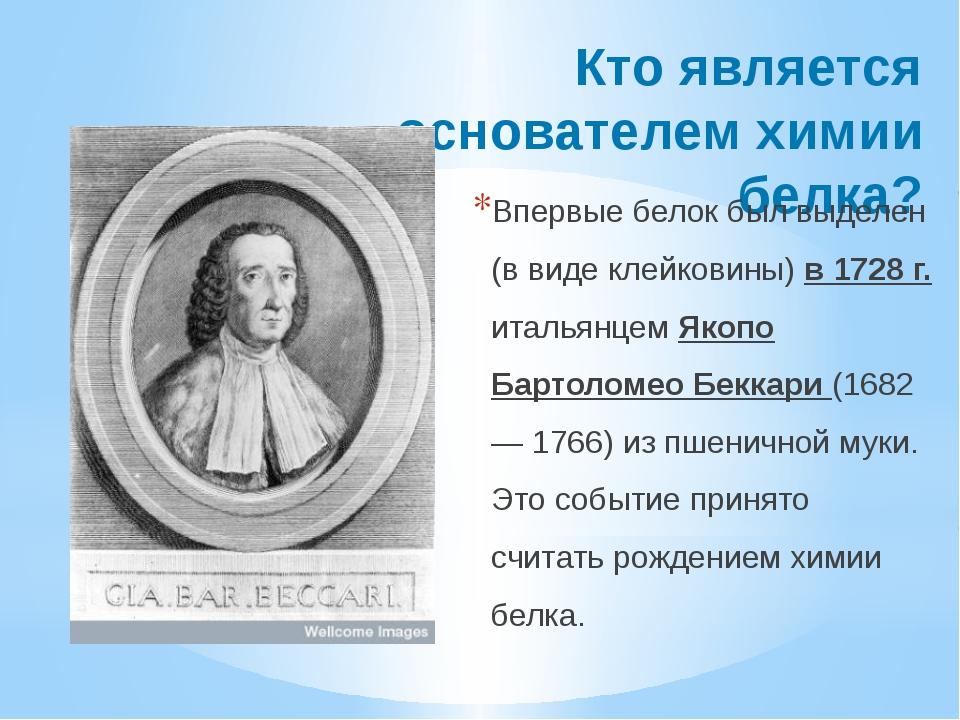 Кто является основателем химии белка? Впервые белок был выделен (в виде клейк...