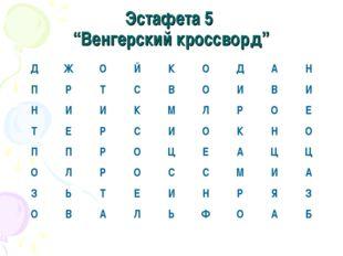 """Эстафета 5 """"Венгерский кроссворд"""" ДЖОЙКОДАН ПРТСВОИВИ НИИК"""