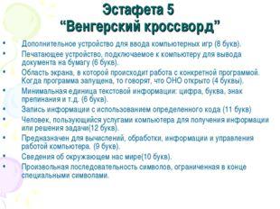 """Эстафета 5 """"Венгерский кроссворд"""" Дополнительное устройство для ввода компьют"""