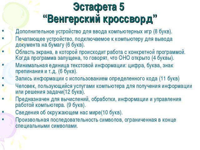 """Эстафета 5 """"Венгерский кроссворд"""" Дополнительное устройство для ввода компьют..."""