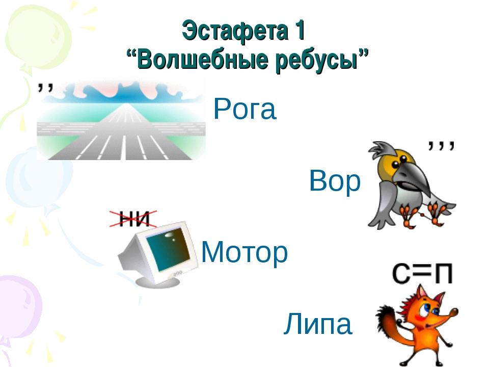 """Эстафета 1 """"Волшебные ребусы"""" Рога  Вор Мотор Липа"""