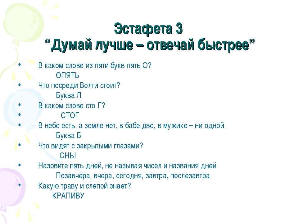 """Эстафета 3 """"Думай лучше – отвечай быстрее"""" В каком слове из пяти букв пять О?..."""