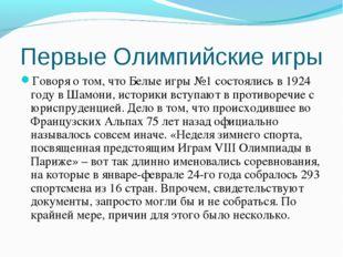 Первые Олимпийские игры Говоря о том, что Белые игры №1 состоялись в 1924 год