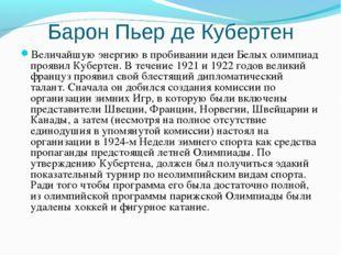 Барон Пьер де Кубертен Величайшую энергию в пробивании идеи Белых олимпиад пр