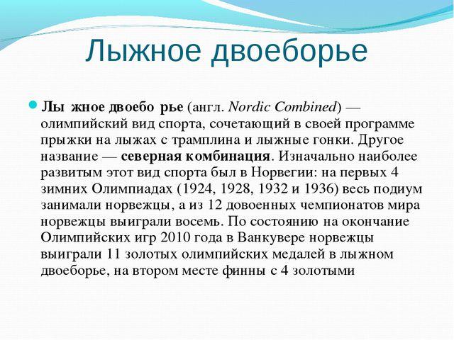 Лыжное двоеборье Лы́жное двоебо́рье (англ.Nordic Combined)— олимпийский вид...