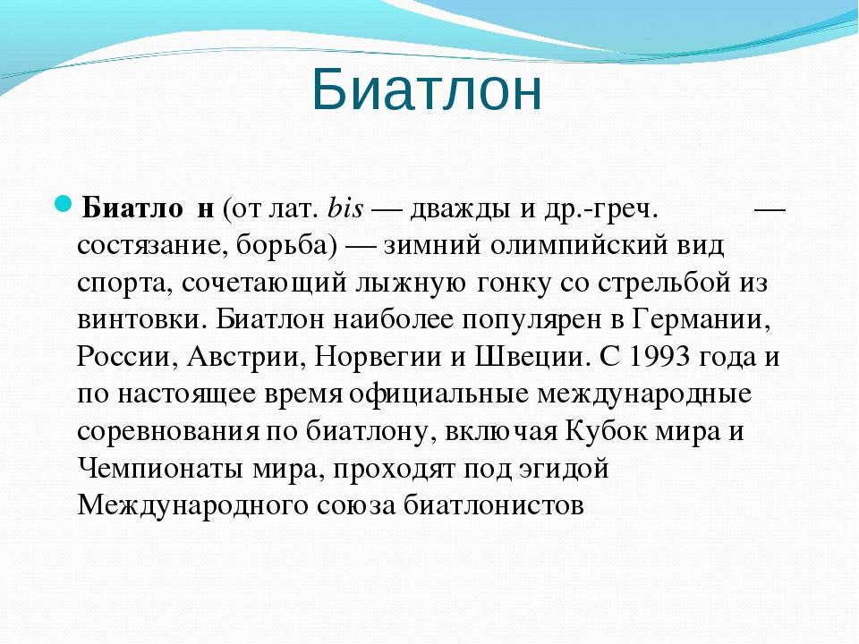 Биатлон Биатло́н (от лат.bis— дважды и др.-греч. ἆθλον— состязание, борьба...