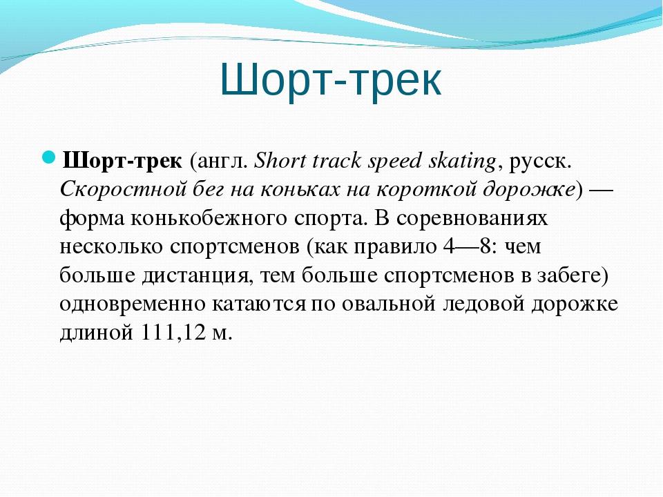 Шорт-трек Шорт-трек(англ.Short track speed skating, русск. Скоростной бег н...