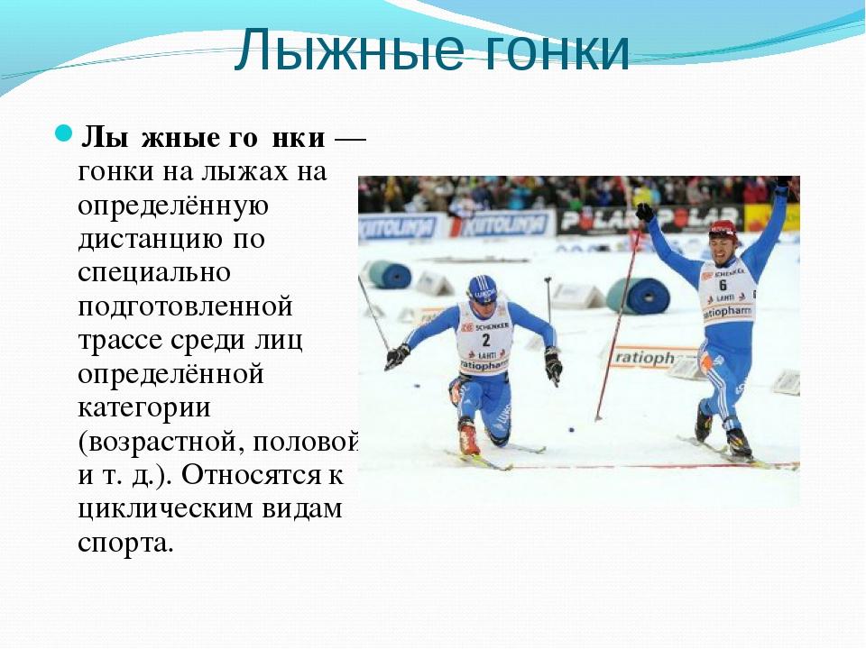 длительных подвижные игры в занятиях лыжным спортом пленка Челябинске все