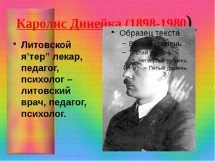 """Каролис Динейка (1898-1980) Литовской я'тер"""" лекар, педагог, психолог – литов"""