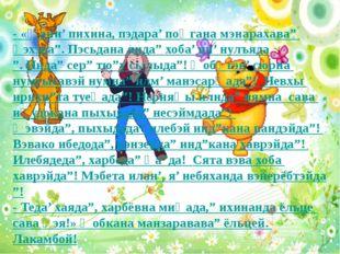"- «Ңани' пихина, пэдара' поңгана мэнарахава"" ңэхэва"". Пэсьдана янда"" хоба' н"