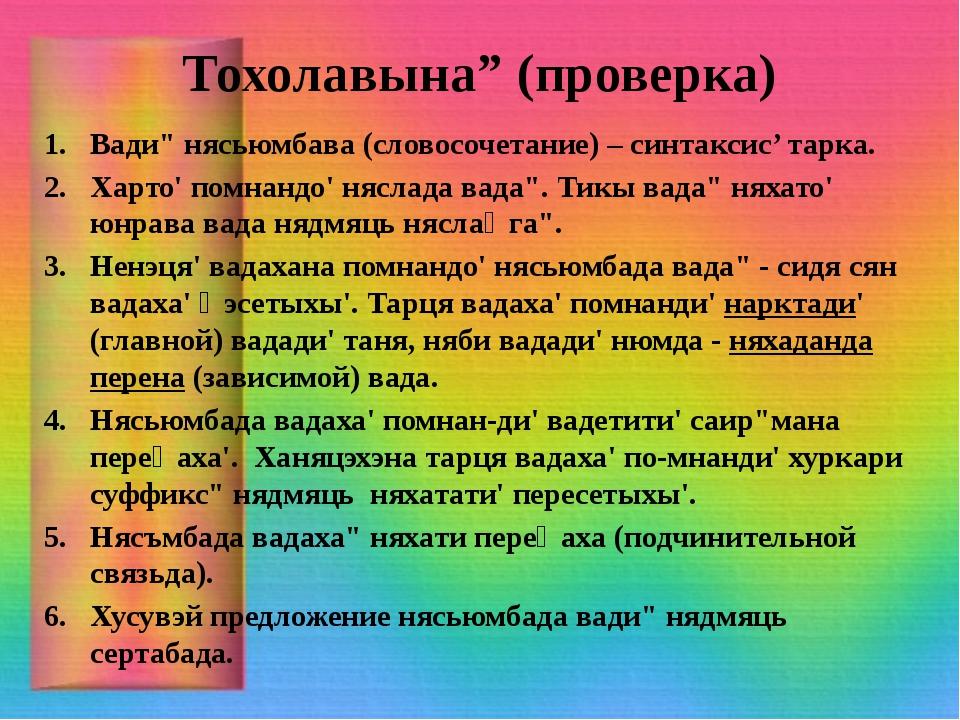 """Тохолавына"""" (проверка) Вади"""" нясьюмбава (словосочетание) – синтаксис' тарка...."""