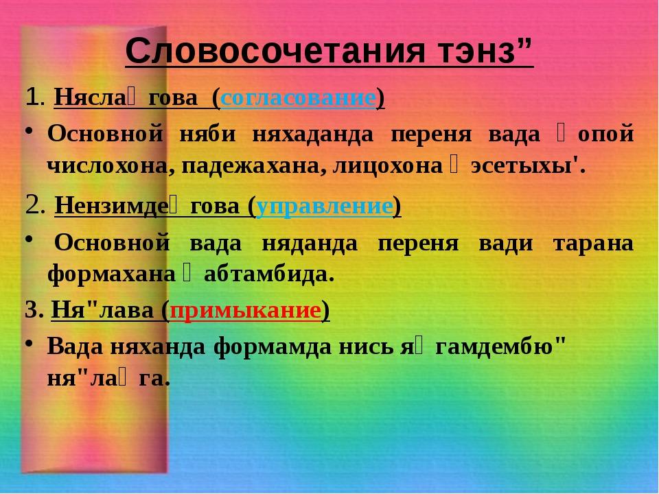 """Словосочетания тэнз"""" 1. Няслаңгова (согласование) Основной няби няхаданда пер..."""