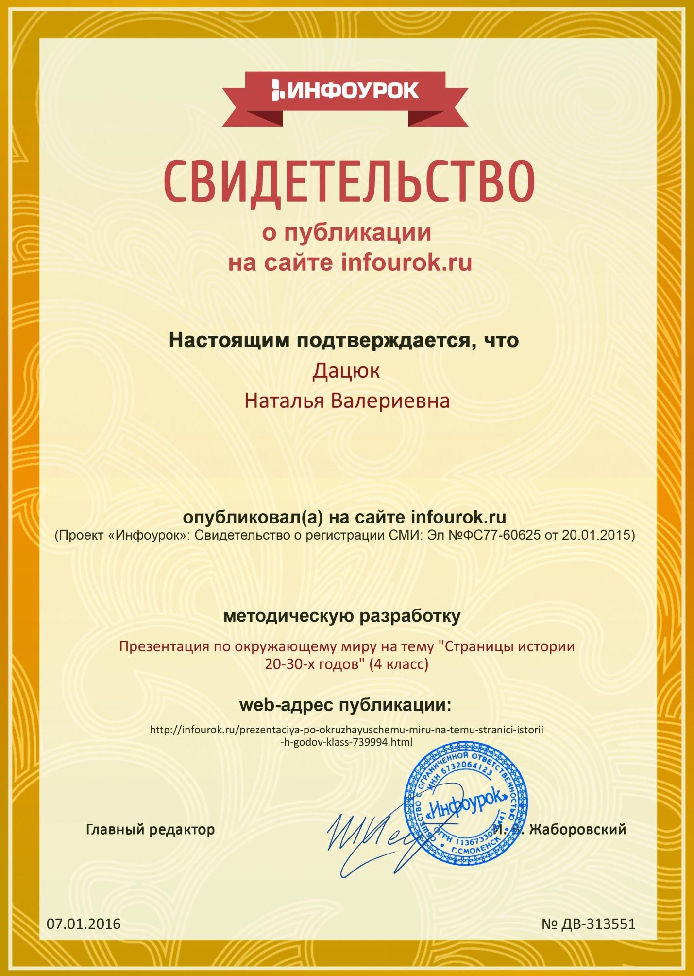 Сертификат проекта infourok.ru № ДВ-313551.jpg