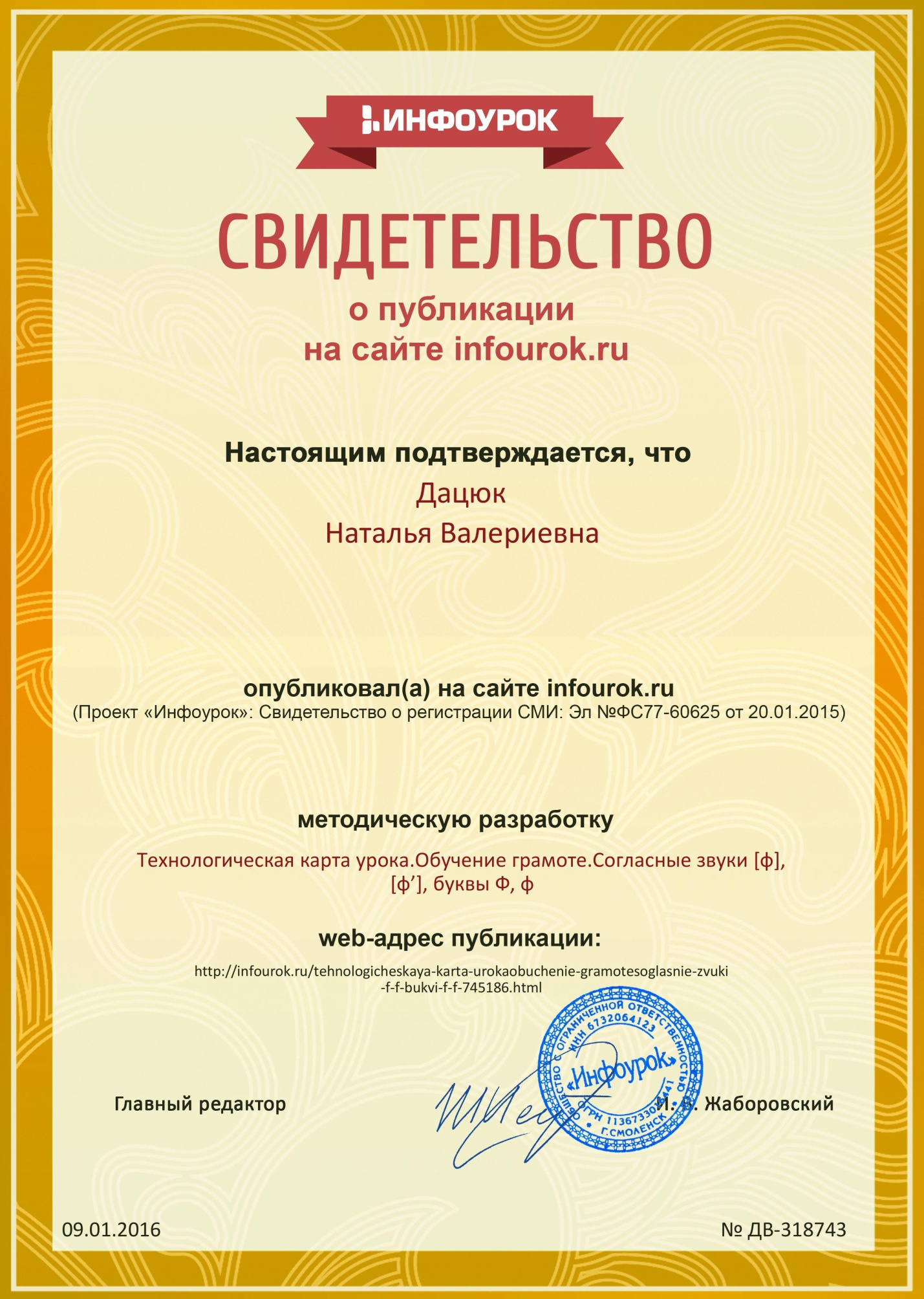 Сертификат проекта infourok.ru № ДВ-318743.jpg