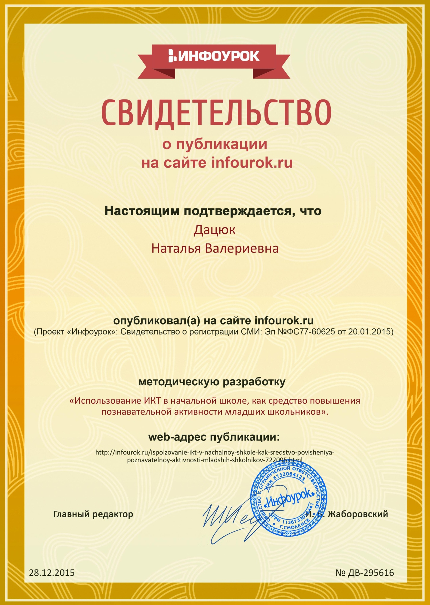 Сертификат проекта infourok.ru № ДВ-295616.jpg