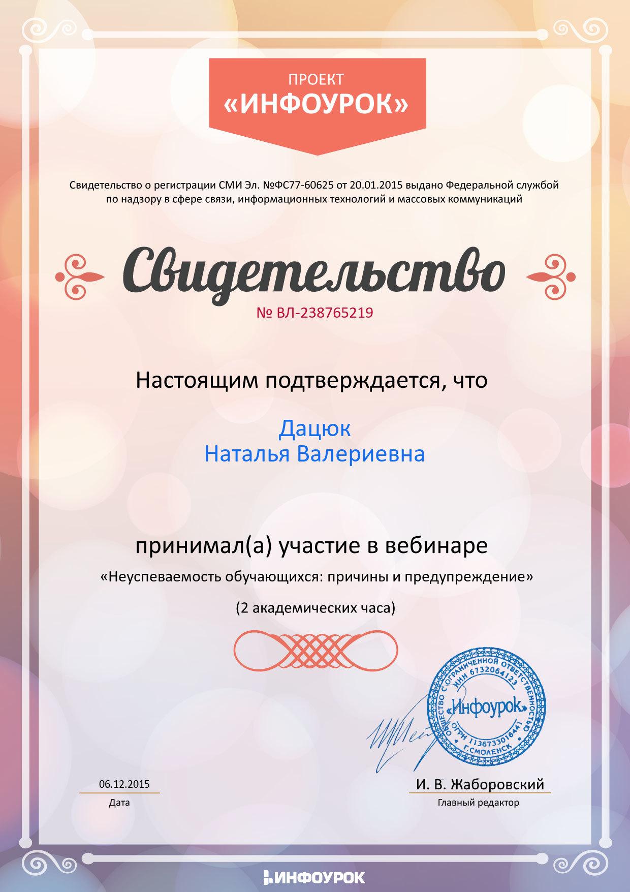 C:\Users\COMPP\Downloads\Свидетельство проекта infourok.ru № ВЛ-238765219.jpg