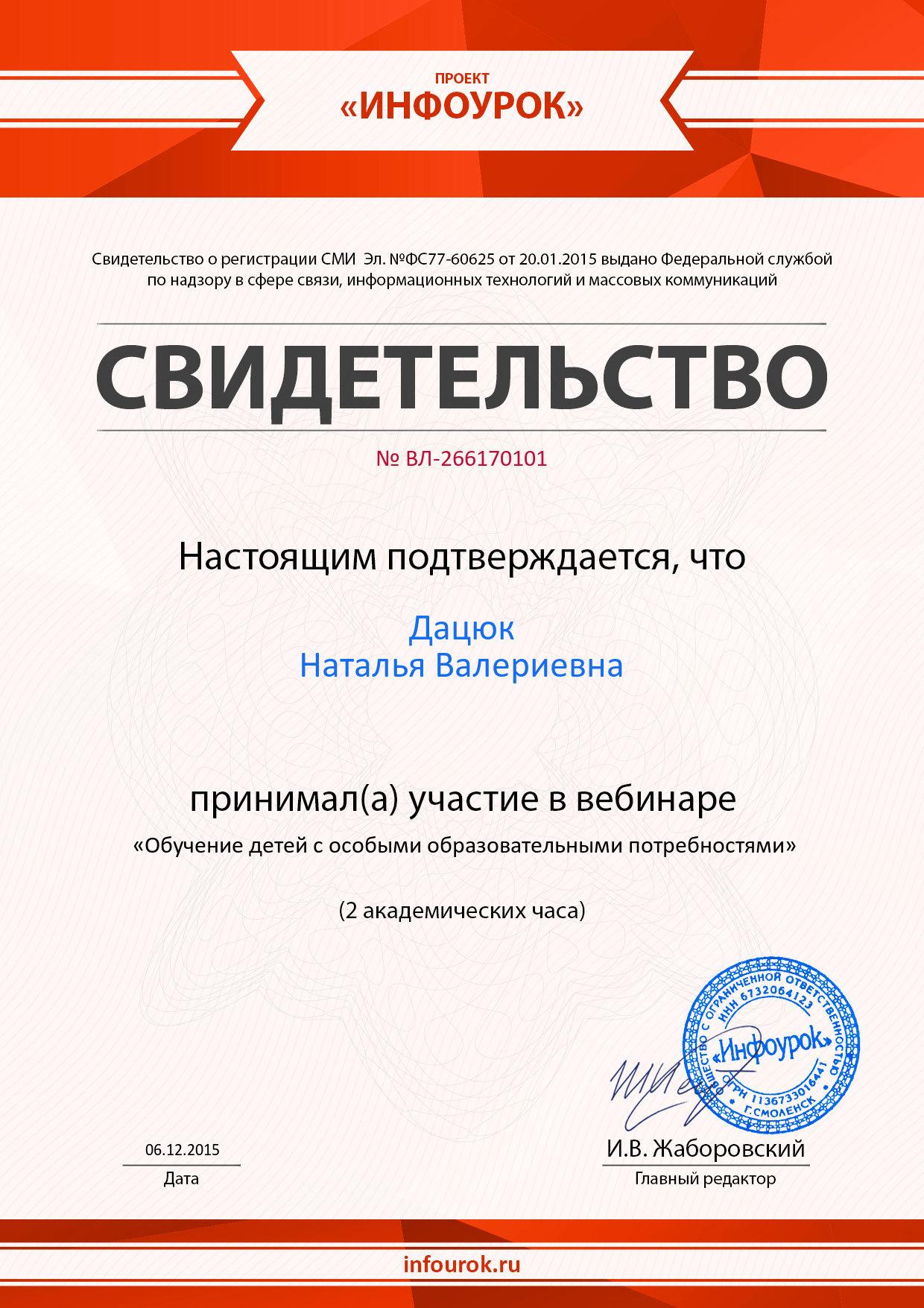 C:\Users\COMPP\Downloads\Свидетельство проекта infourok.ru № ВЛ-266170101.jpg