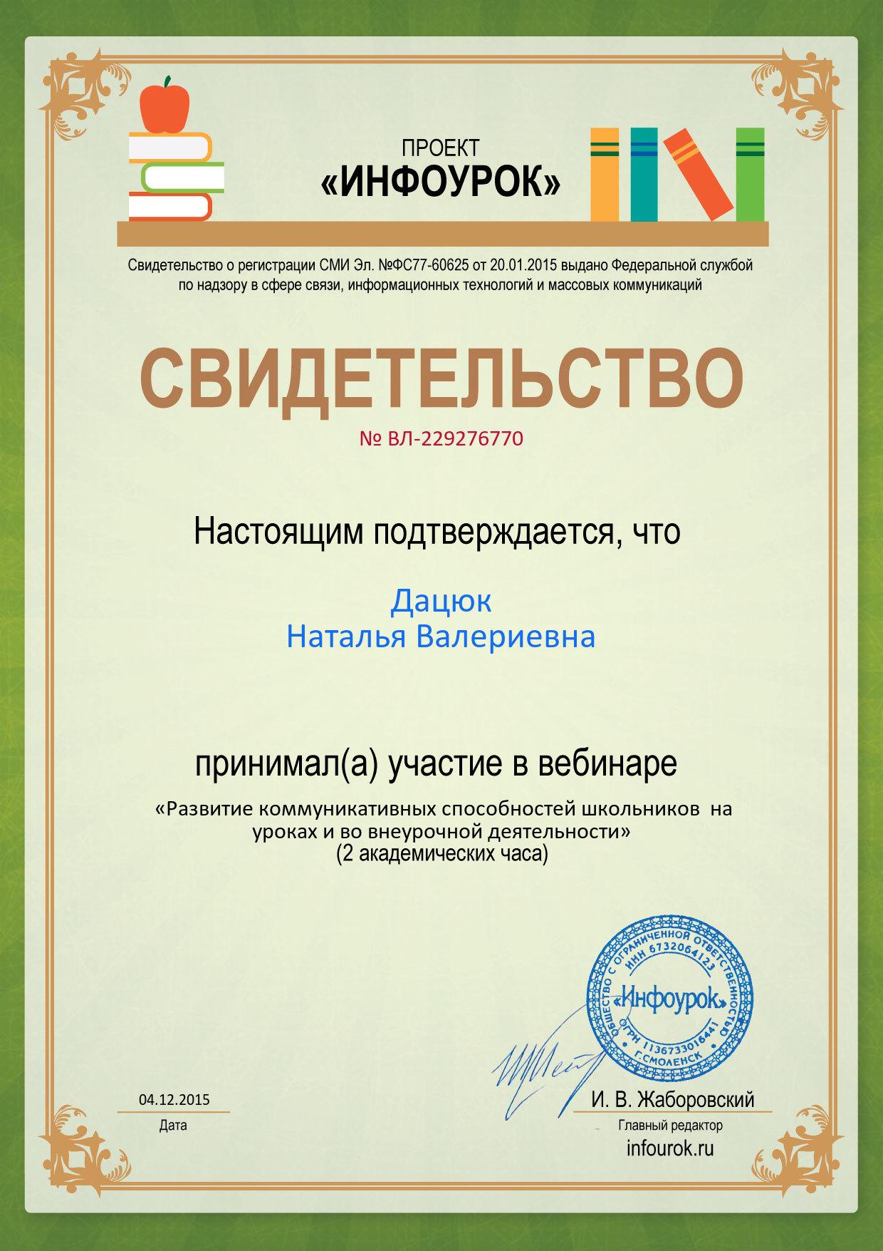 C:\Users\COMPP\Downloads\Свидетельство проекта infourok.ru № ВЛ-229276770.jpg