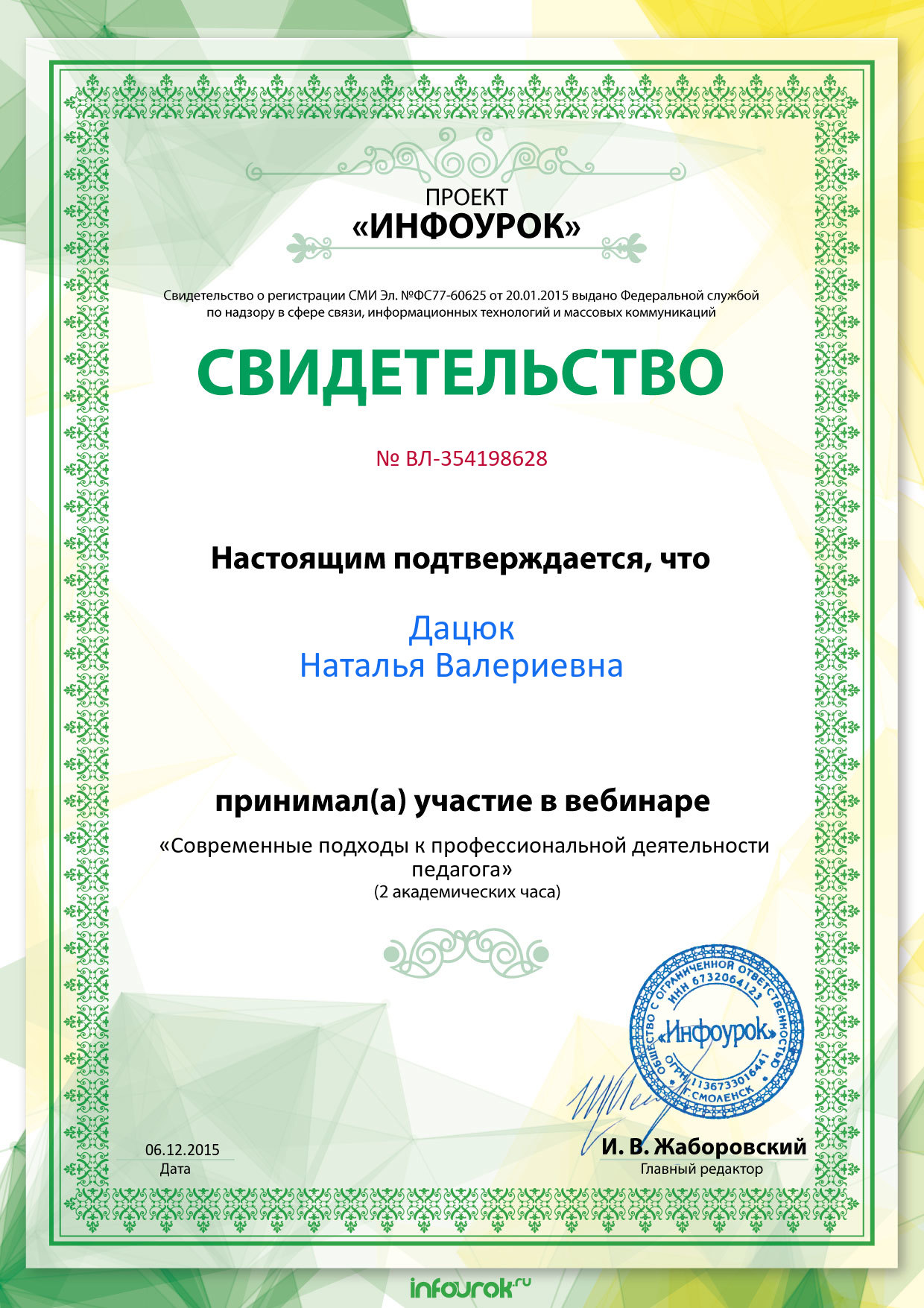 C:\Users\COMPP\Downloads\Свидетельство проекта infourok.ru № ВЛ-354198628 (1).jpg
