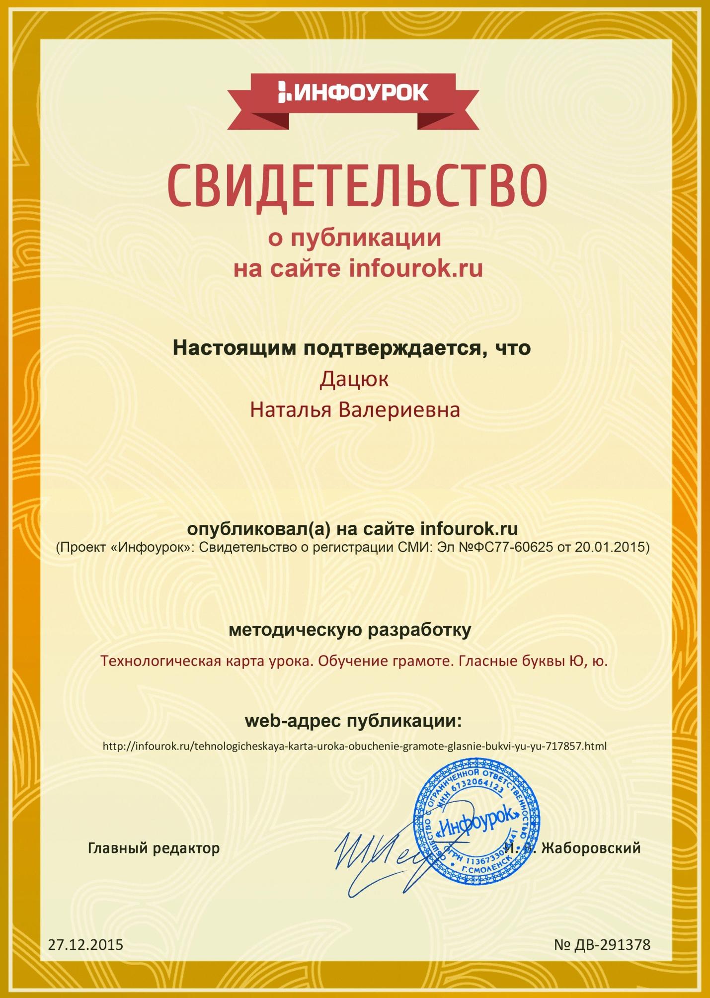 Сертификат проекта infourok.ru № ДВ-291378.jpg