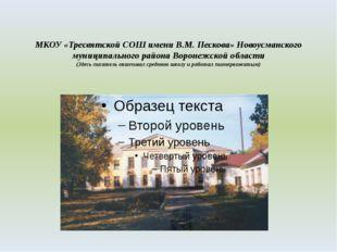 МКОУ «Тресвятской СОШ имени В.М. Пескова» Новоусманского муниципального район