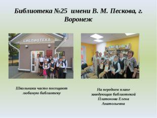 Библиотека №25 имени В. М. Пескова, г. Воронеж На переднем плане заведующая б