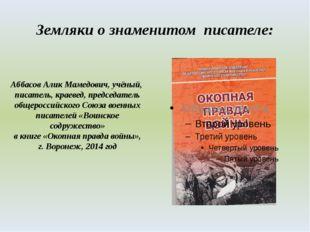 Земляки о знаменитом писателе: Аббасов Алик Мамедович, учёный, писатель, крае