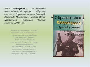 Книга «Самородок», издательско–полиграфический центр «Научная книга», г. Воро