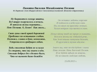Памяти Василия Михайловича Пескова М. Неретина (член общероссийского Союза во