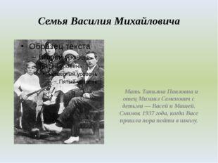 Семья Василия Михайловича Мать Татьяна Павловна и отец Михаил Семенович с дет