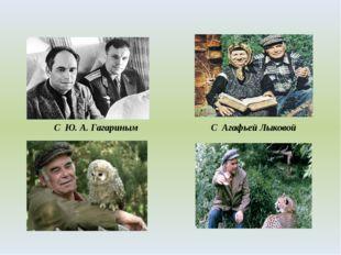 С Ю. А. Гагариным С Агафьей Лыковой