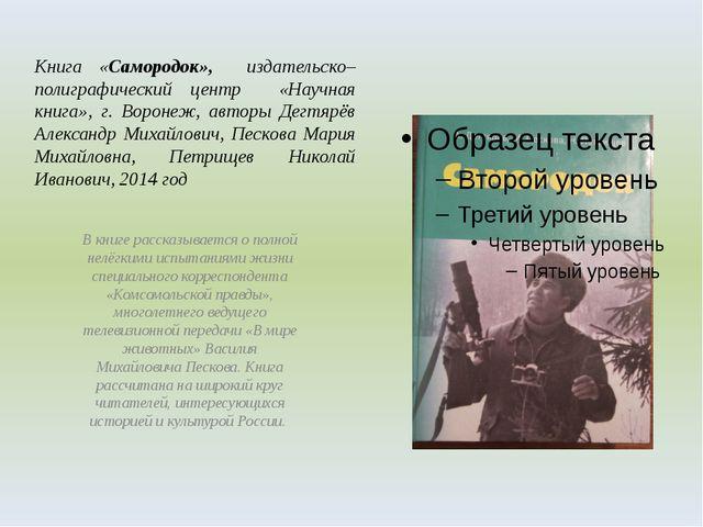Книга «Самородок», издательско–полиграфический центр «Научная книга», г. Воро...