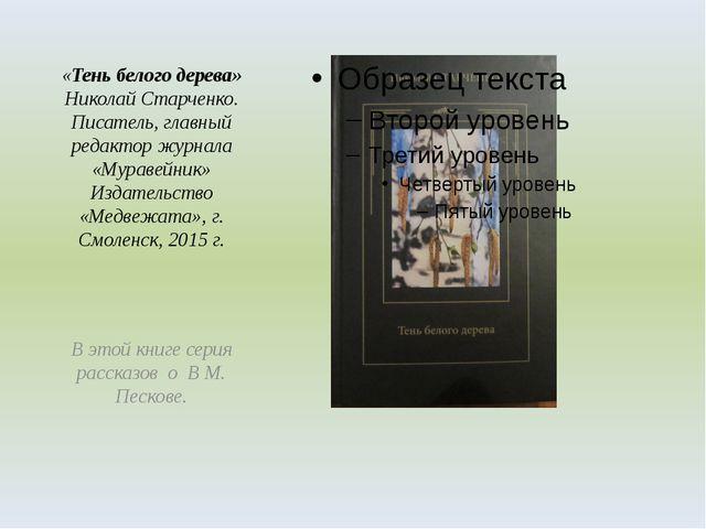 «Тень белого дерева» Николай Старченко. Писатель, главный редактор журнала «М...