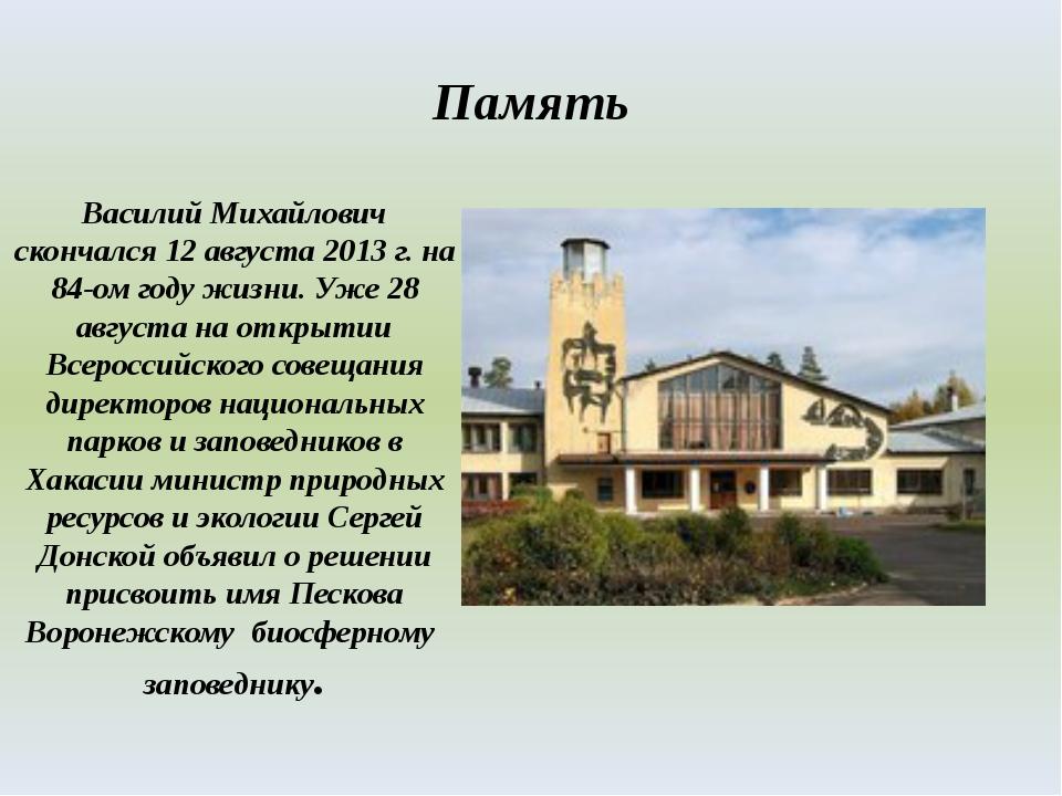 Память Василий Михайлович скончался 12 августа 2013 г. на 84-ом году жизни. У...
