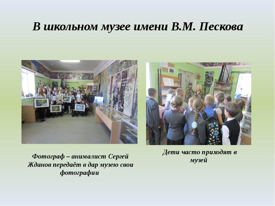В школьном музее имени В.М. Пескова Фотограф – анималист Сергей Жданов переда...