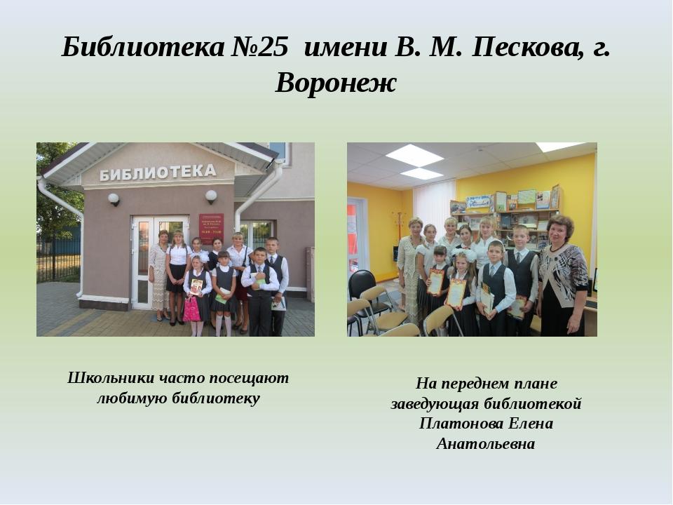 Библиотека №25 имени В. М. Пескова, г. Воронеж На переднем плане заведующая б...