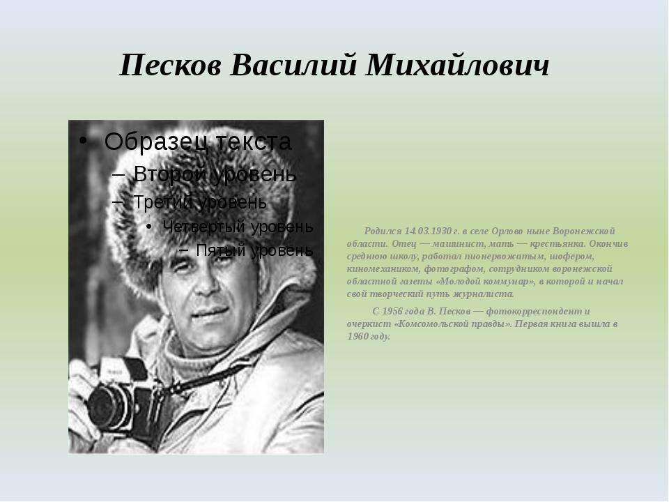 Песков Василий Михайлович Родился 14.03.1930 г. в селе Орлово ныне Воронежско...