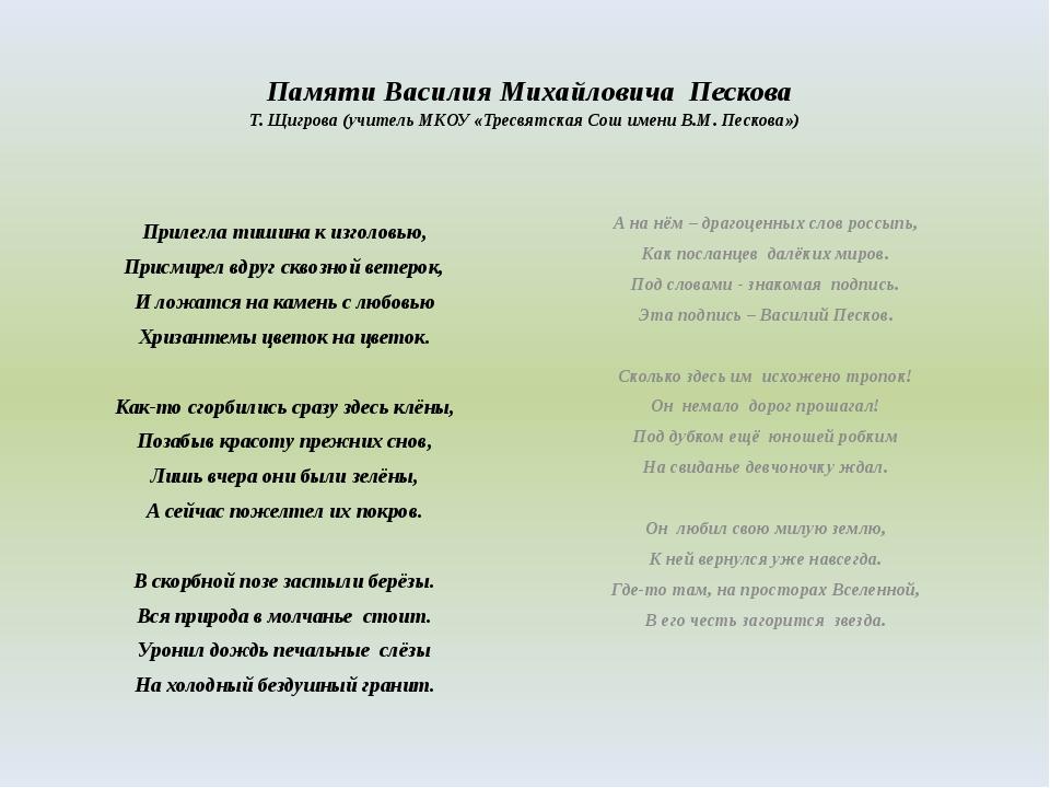 Памяти Василия Михайловича Пескова Т. Щигрова (учитель МКОУ «Тресвятская Сош...