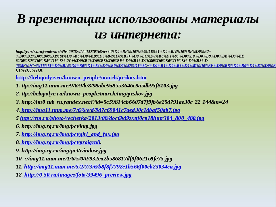 В презентации использованы материалы из интернета: http://yandex.ru/yandsearc...
