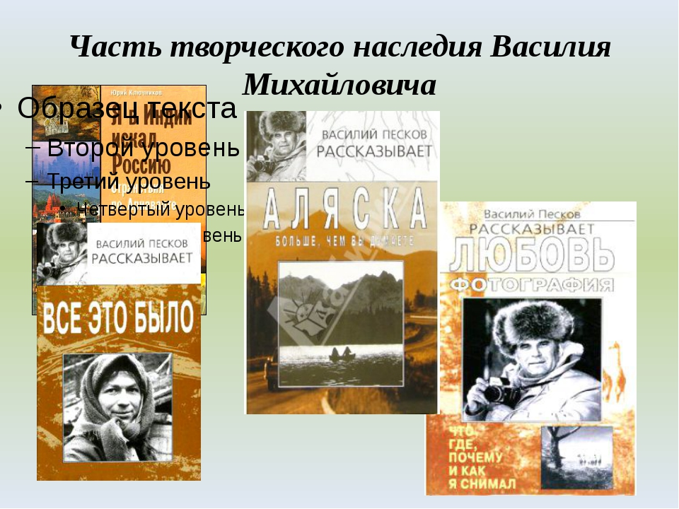 Часть творческого наследия Василия Михайловича
