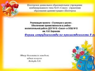 Шахтерское дошкольное образовательное учреждение комбинированного типа №10 «