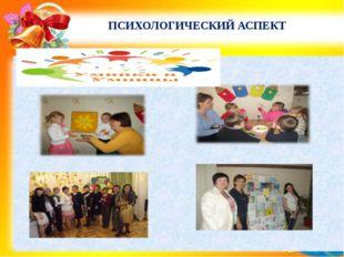 аранова ПСИХОЛОГИЧЕСКИЙ АСПЕКТ