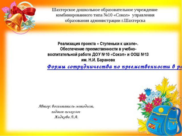 Шахтерское дошкольное образовательное учреждение комбинированного типа №10 «...